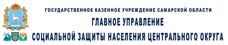 Государственное казенное учреждение Самарской области «Главное управление социальной защиты населения Центрального округа»
